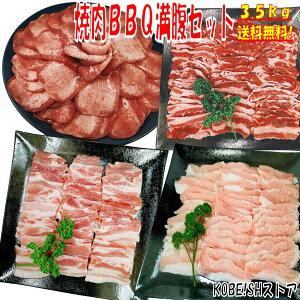 牛タン 塩タン 薄切り 焼き肉 バーベキュー 食材 BBQ 肉 焼肉セット 牛カルビ 牛バラ 豚カルビ 豚バラ バーベキュー肉 バーベキューセット 食材 BBQ食材セット 焼肉 豚トロ 豚肉 牛丼 牛肉 3.5kg