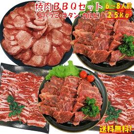 上ハラミ 牛タン 塩タン 薄切り 焼き肉 バーベキュー 食材 BBQ 肉 焼肉セット 牛バラ 牛カルビ 牛ハラミ バーベキューセット 食材 肉 BBQ食材セット BBQ 食材 BBQ 牛丼 牛肉 2.5kg 送料無料 6〜8人前