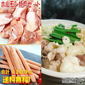 焼き肉 ミックスホルモン 1.2kg 国産牛 ホルモン焼きうどん もつ鍋 もつ 博多 鶏もも肉 ソーセージ バーベキュー 食材 BBQ 肉 焼肉セット 焼肉 バーベキューセット 食材 4〜6人前