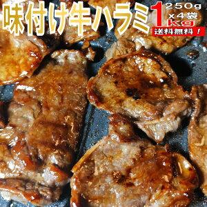 焼き肉 バーベキュー 食材 1kg BBQ 肉 焼肉セット 味付け 牛ハラミ バーベキューセット 食材 肉 BBQ食材セット BBQ 食材 焼肉 牛肉 送料無料 4〜6人前