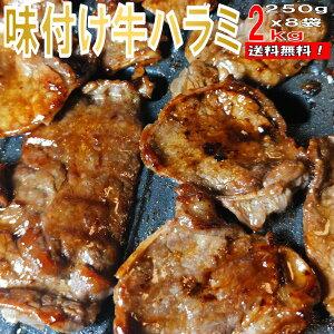 焼き肉 バーベキュー 食材 2kg BBQ 肉 焼肉セット 味付け 牛ハラミ バーベキューセット 食材 肉 BBQ食材セット BBQ 食材 焼肉 牛肉 送料無料 8〜12人前