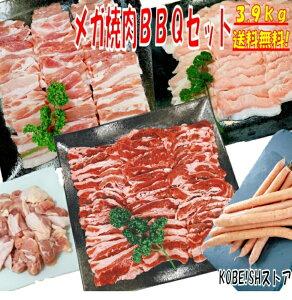 【味付けハラミおまけ付】焼き肉 バーベキュー 食材 3.9kg BBQ 肉 焼肉セット 牛カルビ 牛バラ 豚カルビ 豚バラ 鶏もも肉 バーベキュー 肉 豚トロ 焼肉 ウインナー ソーセージ ホームパーティ