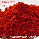 カイエンペッパーパウダー 250g,唐辛子,Cayenne Pepper Powder,粉末,カイエンペッパー,パウダー,チリパウダー,一味唐…