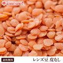 レンズ豆 皮なし 1kg / 1000g カレー,スープ,業務用,神戸スパイス,常温便,豆,ヒラマメ,レッドレンティル,マスールダー…