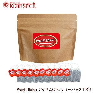 wagh bakri ワグバクリ ティーバッグ 10包入 チャイ,紅茶,CTC,茶葉,アッサム,Assam,Chai,ミルクティー,チャイ用茶葉,通販,神戸スパイス,ゆうパケット送料無料