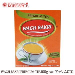 wagh bakri premium ワグバクリ プレミアム アッサムCTC 100g(1箱)チャイ,紅茶,CTC,茶葉,アッサム,Assam,Chai,ミルクティー,チャイ用茶葉,通販,神戸スパイス