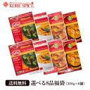 送料無料 MTR レトルトインドカレー 9種類から選べる8品 福袋 (300g×8個),常温便送料無料,ベジタリアン,野菜,ヘルシ…