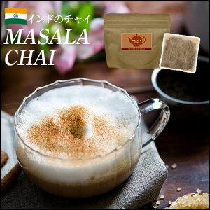 【送料無料】マサラチャイバッグ 8袋【クラフト袋】 濃厚インドのミルクティー 茶葉とスパイスで作るマサラチャイ 便利なティーバッグ【通常便】紅茶 ティーバッグ,ドライ便,紅茶,