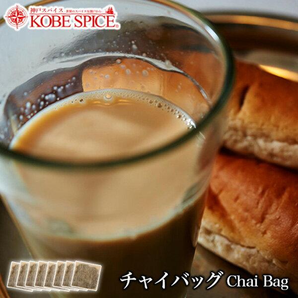 【ゆうパケット便送料無料】チャイバッグ 8袋 濃厚インドのミルクティー 便利なティーバッグ 【紅茶,CTC,茶葉,アッサム,Assam,Chai,チャイ用茶葉,通販,神戸スパイス】