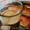 【ゆうパケット便送料無料】チャイバッグ 8袋 濃厚インドのミルクティー 便利なティーバッグ 【常温便】【輸入】【紅茶】【CTC】【茶葉】【アッサム】【Assam】【Chai】【チャイ用茶葉】【通販】【
