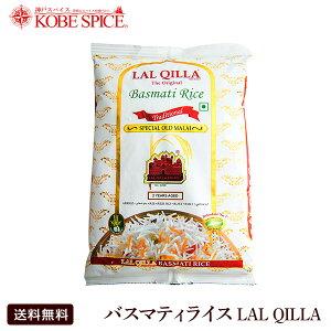 【送料無料】バスマティライス インド産 ラルキラ LAL QILLA 1kg / 1000g 香りの女王【長粒種】【Aromatic Rice】【バースマティー】【常温便】【輸入】【米】【Basmati Rice】【香り米】【バスマティ