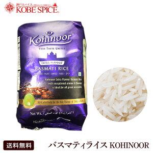 バスマティライス インド産 KOHINOOR 1kg / 1000g香りの女王【長粒種】【Aromatic Rice】【バースマティー】【常温便】【輸入】【米】【Basmati Rice】【香り米】【バスマティーライス】【香米】送料