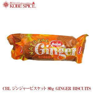 CBL ジンジャービスケット 80gx3個,GINGER BISCUITS,お菓子,ビスケット,クッキー,通販,神戸スパイス,送料無料