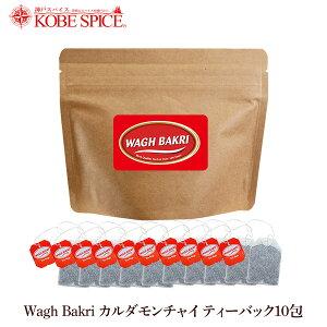 wagh bakri ワグバクリ カルダモンティーバッグ 10包入 チャイ,紅茶,CTC,茶葉,アッサム,Assam,Chai,ミルクティー,チャイ用茶葉,通販,神戸スパイス,ゆうパケット送料無料