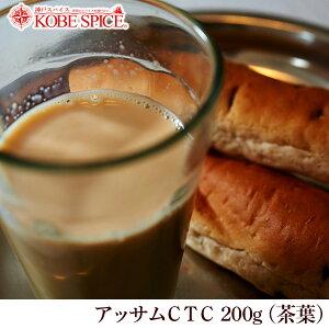 ミルクティーに最適な茶葉!アッサムCTC 200g チャイ,紅茶,CTC,茶葉,アッサム,Assam,Chai,ミルクティー,チャイ用茶葉,通販,神戸スパイス,送料無料