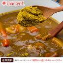 選べるカレーパウダー (400g) ローストor無塩orマイルドorノーマル 小麦粉 動物性油脂不使用でヘルシー♪[4種類のレシ…