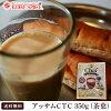 アッサムCTC350gゆうパケット便ご利用で送料無料!【通常便】【紅茶】【CTC】【茶葉】【アッサム】【チャイ用茶葉】【通販】【神戸神戸スパイス】