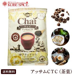 アッサムCTC 500g チャイ,常温便,紅茶,CTC,茶葉,アッサム,Assam,Chai,ミルクティー,チャイ用茶葉,通販,神戸スパイス,送料無料