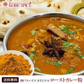 神戸スパイス オリジナル ロースト カレー粉 100g (マドラスカレーマサラ) Madras Curry masala,スパイス,カレー,ミックススパイス,サラダ, 【送料無料】
