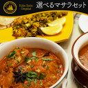 5種類から選べるオリジナルマサラセット 100g×3袋 original masala 【レシピ付き】,スパイス,カレー,ミックススパイ…