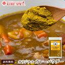 神戸スパイス オリジナルカレーパウダー 100g [4種類のレシピ付き]粉末,カレー粉,カレーパウダー,コリアンダー,ターメ…