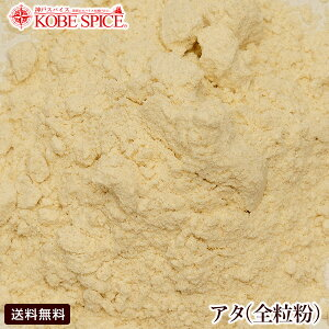 アタ 全粒粉 アメリカ産 5kg (1kg×5袋),全粒粉,whole wheat flour,トゥーリ,Atta,Whole Wheat Flour,小麦粉,チャパティ