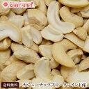 カシューナッツブロークン インド産 LWP 生 3kg,業務用,神戸スパイス,ブロークン,Cashewnut Broken,カシューナッツブ…