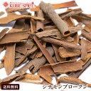 シナモンブロークン 1kg送料無料,Cinnamon Whole,原型,シナモン,桂皮,肉桂,スパイス,ハーブ,調味料,業務用,神戸スパイ…