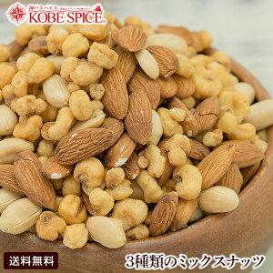 3種類の ミックスナッツ 400g (味付き) 送料無料 生アーモンド,ソフトコーン(塩味),バターピーナッツをミックス,おつまみ,おやつ,お試し,ゆうパケット送料無料