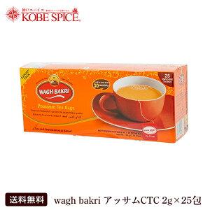 wagh bakri ワグバクリ ティーバッグ 2gx25包入 チャイ,紅茶,CTC,茶葉,アッサム,Assam,Chai,ミルクティー,チャイ用茶葉,通販,神戸スパイス,送料無料