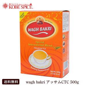 wagh bakri ワグバクリ アッサムCTC 500g(1箱)チャイ,紅茶,CTC,茶葉,アッサム,Assam,Chai,ミルクティー,チャイ用茶葉,通販,神戸スパイス,送料無料