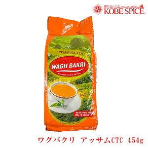 wagh bakri ワグバクリ アッサムCTC 454g チャイ,紅茶,CTC,茶葉,アッサム,Assam,Chai,ミルクティー,チャイ用茶葉,通販,神戸スパイス,送料無料