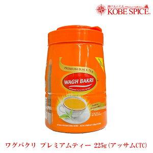 wagh bakri ワグバクリ アッサムCTC 248g (1ボトル) チャイ,紅茶,CTC,茶葉,アッサム,Assam,Chai,ミルクティー,チャイ用茶葉,通販,神戸スパイス,送料無料