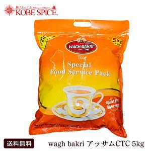 wagh bakri ワグバクリ アッサムCTC 5kg チャイ,紅茶,CTC,茶葉,アッサム,Assam,Chai,ミルクティー,チャイ用茶葉,通販,神戸スパイス,送料無料