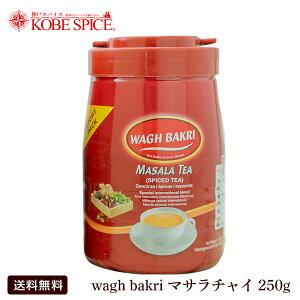 wagh bakri ワグバクリ マサラチャイ 250g (1ボトル) チャイ,紅茶,CTC,茶葉,アッサム,Assam,Chai,ミルクティー,チャイ用茶葉,通販,神戸スパイス,送料無料
