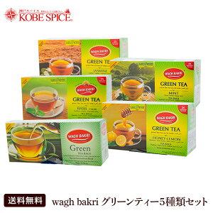 wagh bakri グリーンティーシリーズ5種類 各25包セット ,ワグバクリ,茶葉,通販,神戸スパイス,送料無料