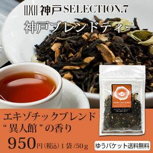 """【送料無料】エキゾチックブレンド """"異人館の香り"""" 50g 神戸ブレンドハーブティー 紅茶本来の美味しさに、柔らかな甘さと爽やかさをスパイスで加えました"""