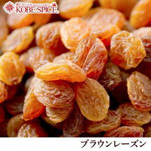 ブラウンレーズン 3kg(1kg×3袋)常温便,ドライフルーツ,Brown Raisin,レーズン,キスミス,干し葡萄,ぶどう