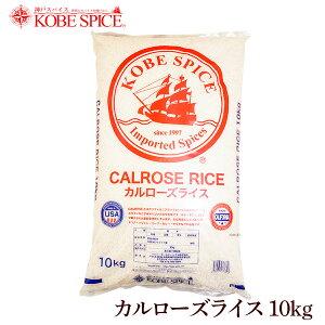 神戸スパイス カルローズ ライス 10kg(1袋) ,材料,ライス,米,輸入米,外国米,仕入れ,卸,通販,送料無料