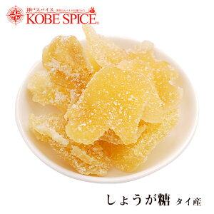 しょうが糖 500g ginger candy 生姜糖 ジンジャー ドライフルーツ 果実加工品 生薬 お菓子 スーパーフード グラノーラ 神戸スパイス 送料無料