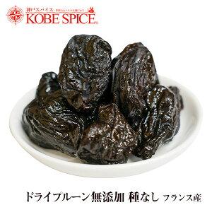ドライプルーン(種なし) 1kg Dry prunes without seeds セイヨウスモモ プルーン ドライフルーツ 果実加工品 生薬 お菓子 スーパーフード グラノーラ 神戸スパイス 送料無料