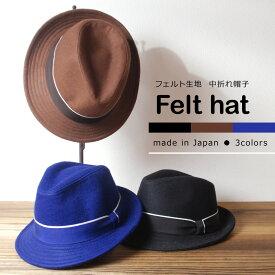 フェルト生地*中折れ帽子【日本製】帽子 レディース 母の日 2021 ギフト