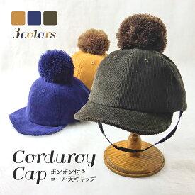 【W/G-】ボンボン付きコール天キャップ【メール便送料無料】 帽子 キッズ 子供