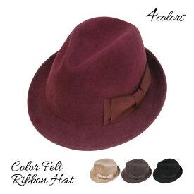 カラーフェルト*BIGリボンハット【日本製】帽子 メンズ レディース【送料無料】 母の日 2021 ギフト