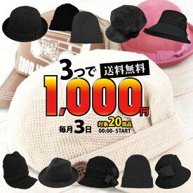 ◆3つで1,000円(税別)チケット選べる帽子福袋【送料無料】7月3日!