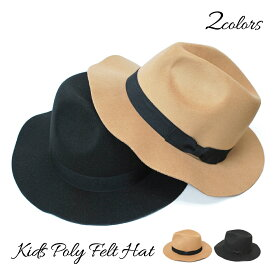 キッズポリフェルト中折れ帽【送料無料】帽子 キッズ 帽子