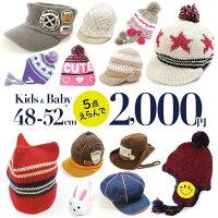 子供帽子より5つ選んで2,000円