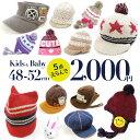 *秋冬*子供帽子よりどりみどり♪5つ選んで2,000円(税別)帽子 キッズ 帽子