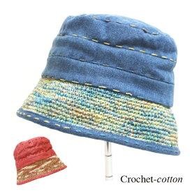 【CT01】ミックス綿糸♪ステッチ入りクロッシェ【メール便送料無料】帽子 レディース