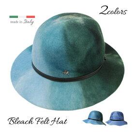ブリーチ加工ウールフェルトハット【イタリア製】【送料無料】 帽子 レディース 母の日 2021 ギフト